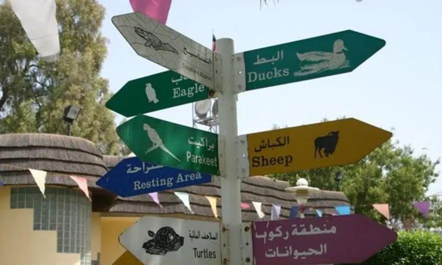 حديقة حيوانات في الكويت