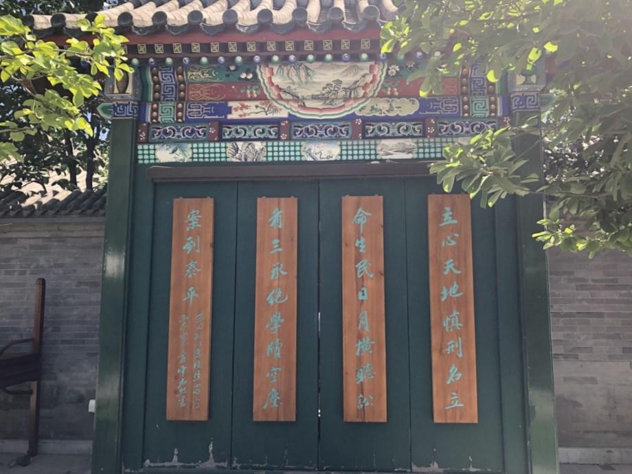 北京參訪5天_180531_0008.jpg