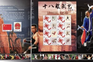 Lex Reinhart Wushu Treasure Stamp Album
