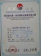 diploma-wushu-iwuf-taichi-taijiquan-20161028_172946-1-19