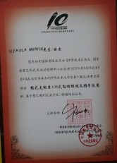 diploma-wushu-iwuf-taichi-taijiquan-20161028_172946-1-21