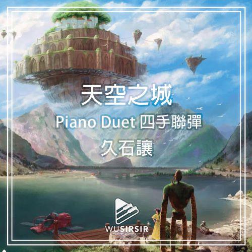 天空之城 Piano Duet四手聯彈 3