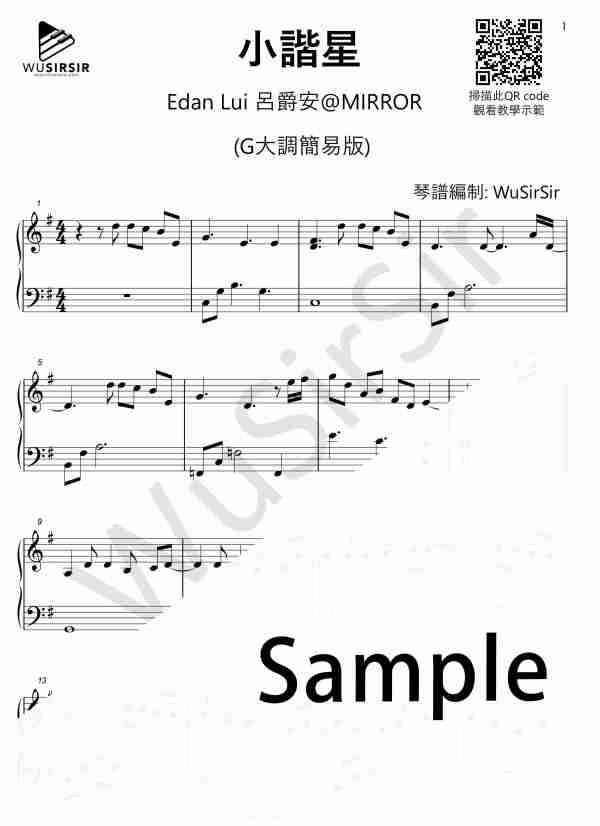 小諧星琴譜