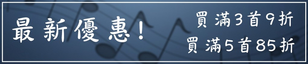 WuSirSir Piano鋼琴琴譜教學網站最新優惠