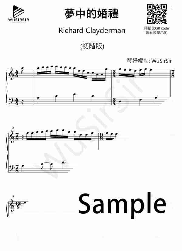夢中的婚禮琴譜 Richard Clayderman琴譜 純音樂琴譜 Preview