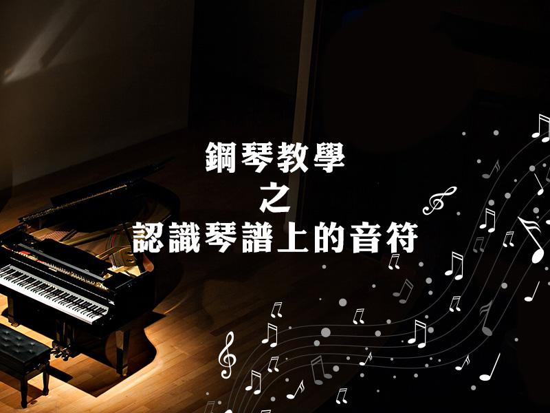 鋼琴教學之認識琴譜上的音符