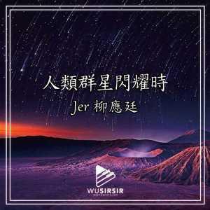 人類群星閃耀時琴譜 Jer琴譜 柳應廷琴譜 MIRROR琴譜 Cover