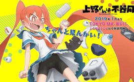 Ueno-san wa Bukiyou الحلقة 1
