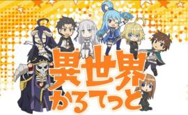 Isekai Quartet الحلقة 1