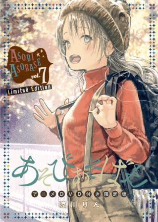 Asobi Asobase OVA