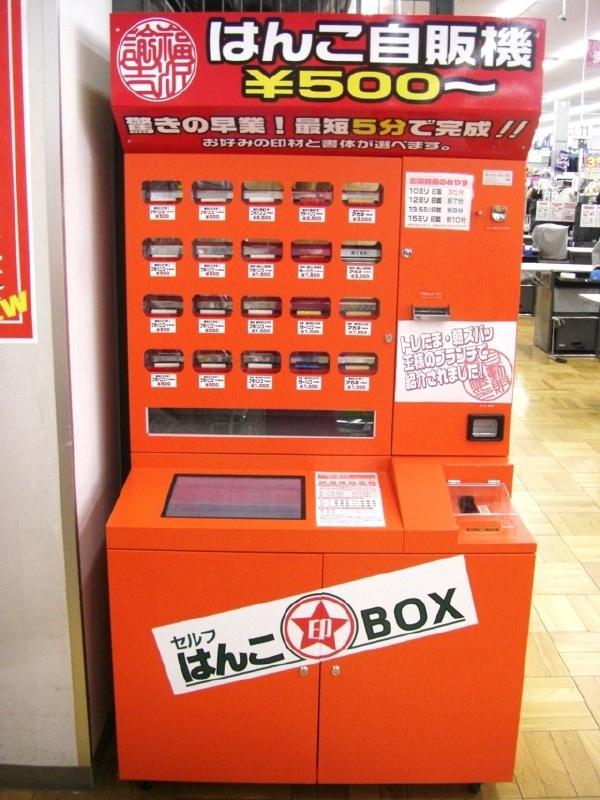 包罗万象的日本自动售货机