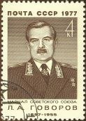 423px-Marshal_of_the_USSR_1977_CPA_4679