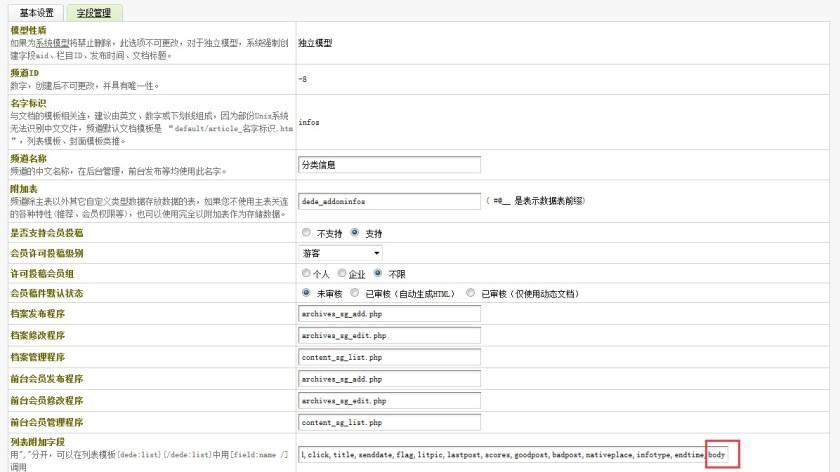 dedecms内容模型管理列表附加字段