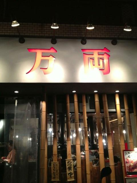 万両堺筋本町店