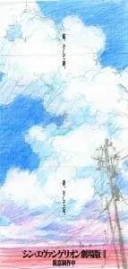 Evangelion 3-0 plus 1-0 Teaser Visual
