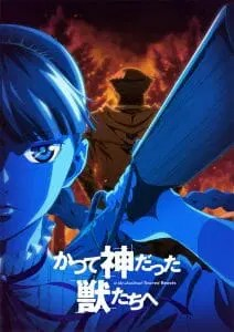 To the Abandoned Sacred Beasts Anime Visual