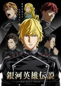 Legend of the Galactic Heroes Die Neue These Season 2 Visual - Galactic Empire Version