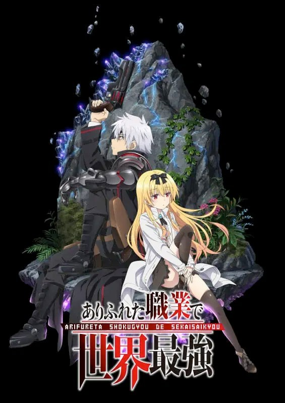 Arifureta Anime Visual