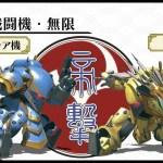 Project Sakura Wars Mecha Visual - Azami - Anastasia