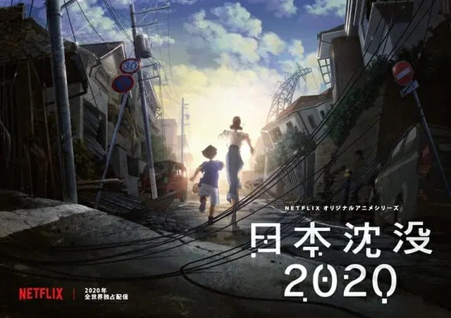 Japan Sinks Anime Visual 001 - 20191008