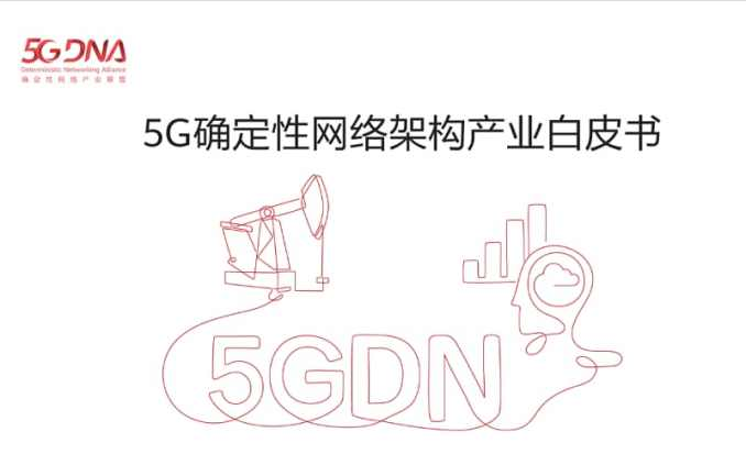 Huawei and Industry Partners Jointly Release 5GDN Architecture White Paper