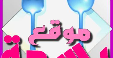 Application Basma