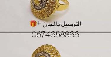 خواتم هب مغربية