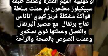 شهيوات مغربية مكتوبة بالصور