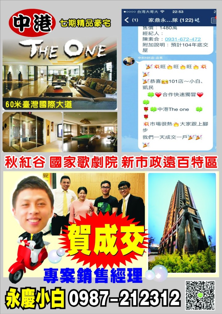 the one7H 賀成交
