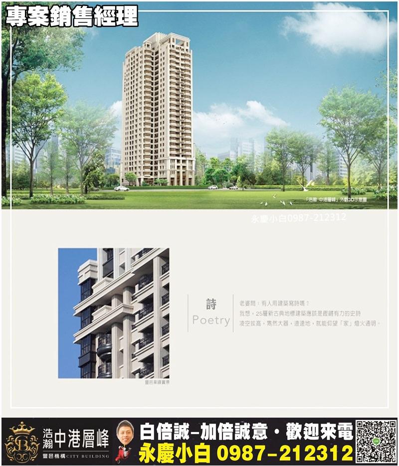 中港層峰_2104