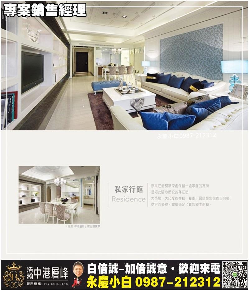 中港層峰_8013