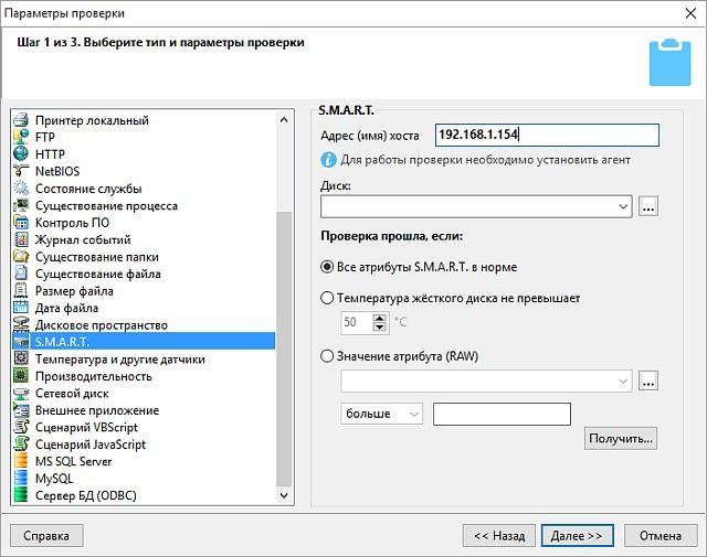 мониторинг параметров S.M.A.R.T. по сети