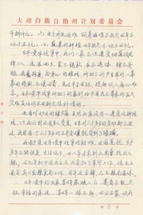 s1833-p3