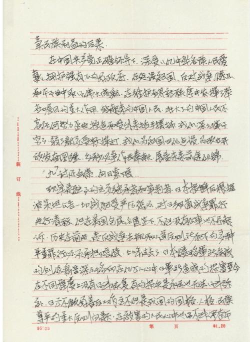 s1951-p010