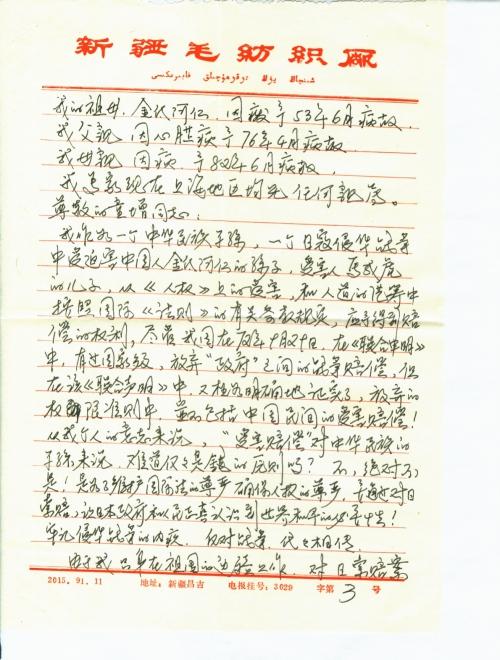 s2708-p3