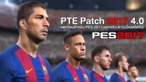 PTE Patch 2017 4.0 แพทใหม่สำหรับ PES 2017 ออกแล้ว ดาวน์โหลดได้ที่นี่