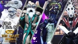 The Mask Singer 2 EP.9 หน้ากากนักร้อง Semi-Final Group C วันที่ 1 มิถุนายน 2560