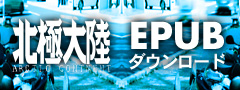 北極大陸EPUB版ダウンロード