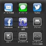 iOSデバイスでサイトをホーム画面へ追加するときのアイコン