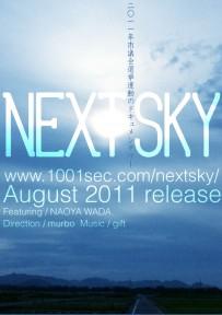 nextsky_flyer03