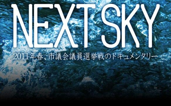 nextsky_web