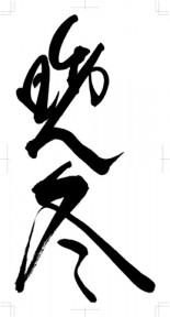 shiwasu922