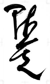 shiwasu923d