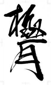 shiwasu925b