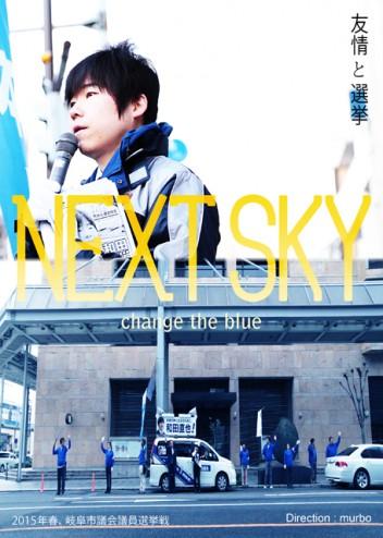 nextskyv3_img01640