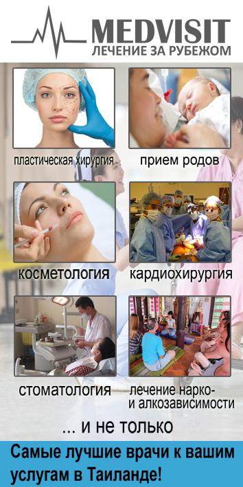 медвизит - лечение в Таиланде и странах Азии