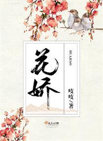 花嬌(吱吱)-花嬌宙斯黃金屋-卡提諾小說網繁體
