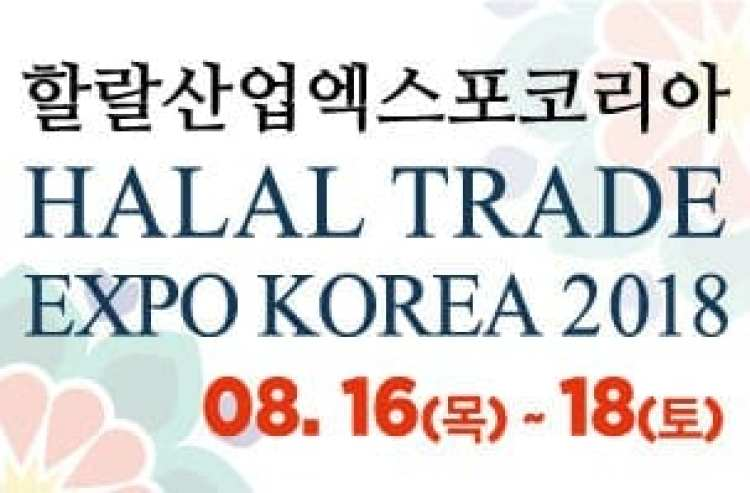 10 Networking Business Events August Halal Trade Expo Korea 2018 COEX
