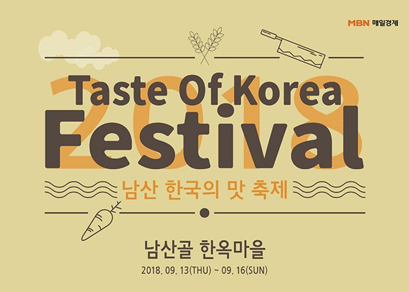10 Things to Do in Seoul this September Taste of Korea Festival