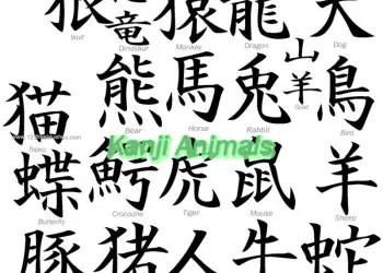 Kanji Animals